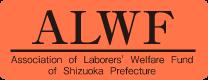 公益財団法人 静岡県労働者福祉基金協会