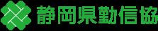 一般財団法人 静岡県勤労者信用基金協会