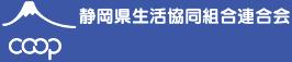 静岡県生活協同組合連合会