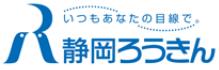 静岡県労働金庫