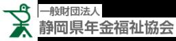 一般財団法人 静岡県年金福祉協会