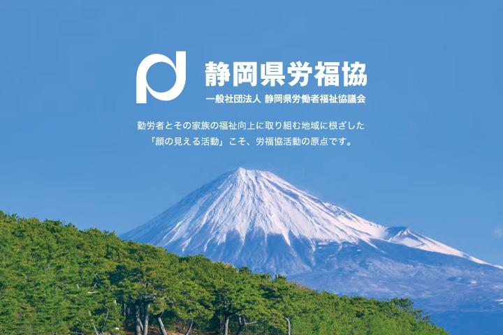 静岡県労福協「労福協とは」