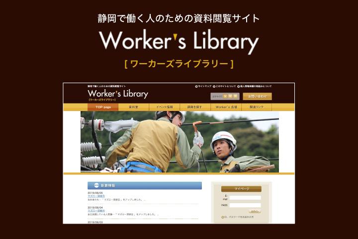 静岡で働く人のための資料閲覧サイト「ワーカーズライブラリー」